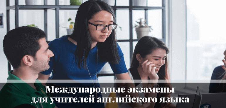 экзамены для учителей английского 3