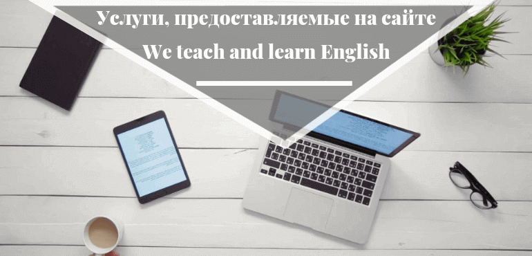 услуги по английскому языку 2
