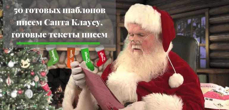 письмо Санта Клаусу на английском 71