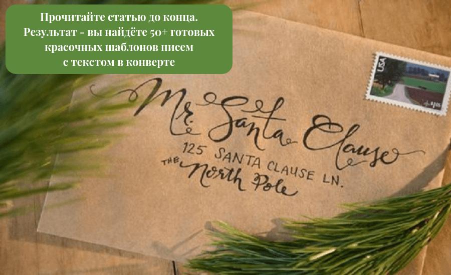 письмо Санта Клаусу на английском 72