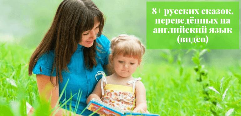 русские сказки для изучения английского 10