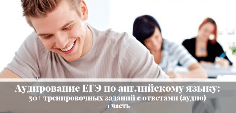 аудирование ЕГЭ английский язык 10