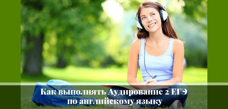 аудирование 2 ЕГЭ английский язык 11