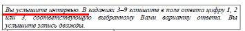 аудирование 3 ЕГЭ 3