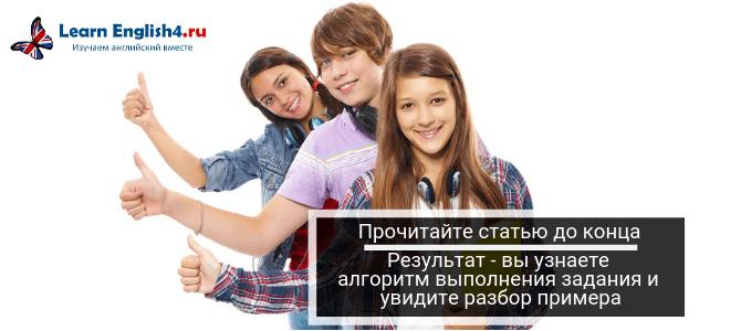 аудирование 3 ЕГЭ 9