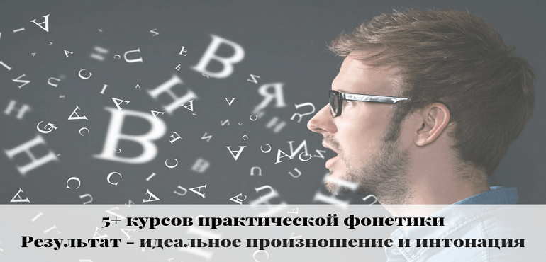 фонетика английского языка 2