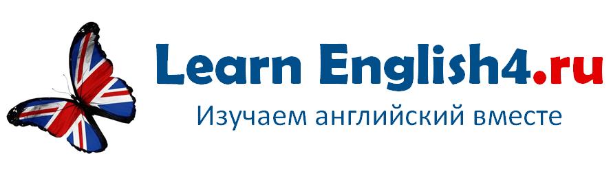 Learn English4.ru