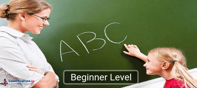 Уровни знания английского языка уровень Beginner