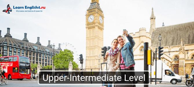 Определение уровня владения английским языком Upper-Intermediate