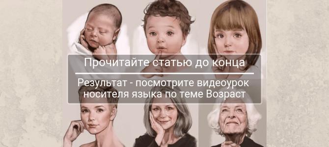 разные возрасты в семье